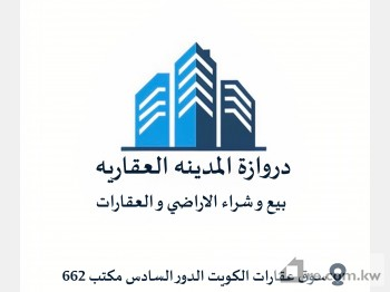 Land For Sale in Kuwait - 256477 - Photo #